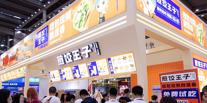 CCH2021深圳加盟展,煎饺王子惊艳亮相!