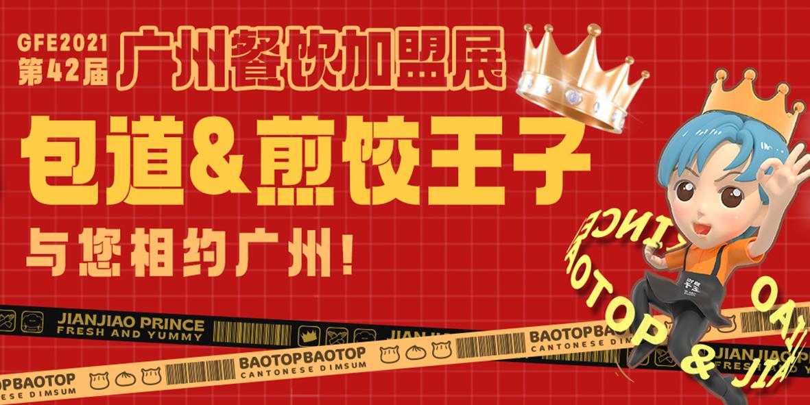 40㎡门店日入过万,煎饺王子邀请您共赢财富未来