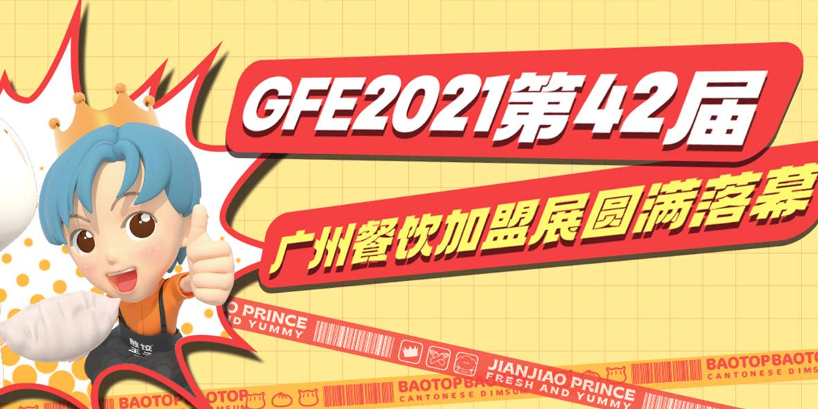 2021GFE展会|包道&煎饺王子燃爆全场,圈粉无数